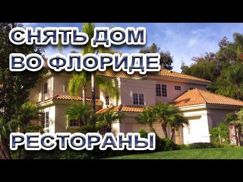 Снять дом во флориде дубай снять квартиру дешево