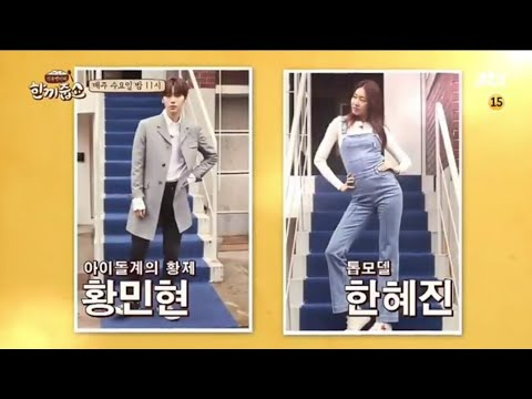 Hwang Minhyun - Let's Eat Dinner Together Preview
