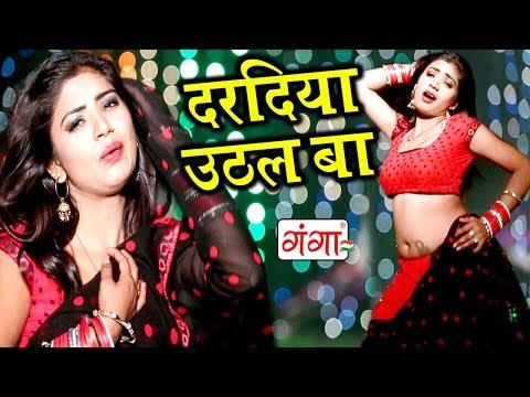 Daradiya Uthal Ba - Bhojpuri song 2018 | Hit Bhojpuri Songs | Dablu Najariya