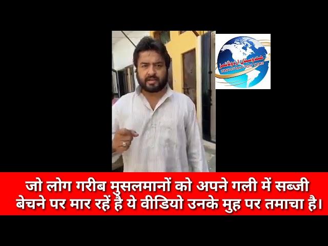 जो लोग गरीब मुसलमानों को अपने गली में सब्जी बेचने पर मार रहें है ये वीडियो उनके मुह पर तमाचा है।