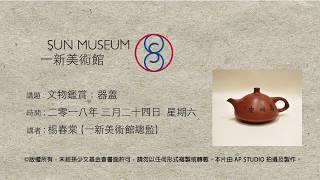 文物鑑賞:器蓋 Chinese connoisseurship: Vessel cover (24.3.2018)