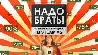 Надо брать! Летняя распродажа в Steam # 2
