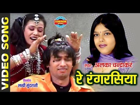 Ae Rangrasiya Jodidar - ये रंगरसिया जोड़ीदार || Alka Chandrakar || Superhit CG Song - 2018