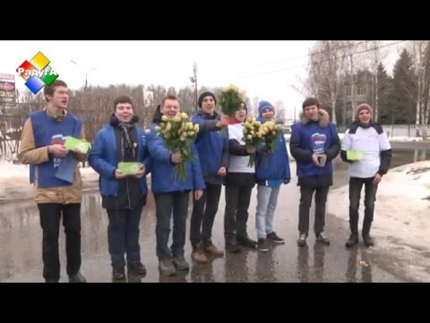 Молодежь Павловского Посада и партия Единая Россия провели праздничную акцию