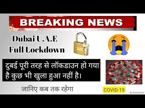 Dubai Breaking News | DUBAI Full Lockdown Till 8 April 2020 | U.A.E Lockdown Due To CORONAVIRUS