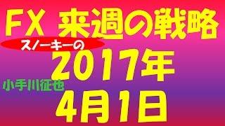 2017年4月1日時点での、来週の為替予測とスノーキー(小手川征也)のFX戦...