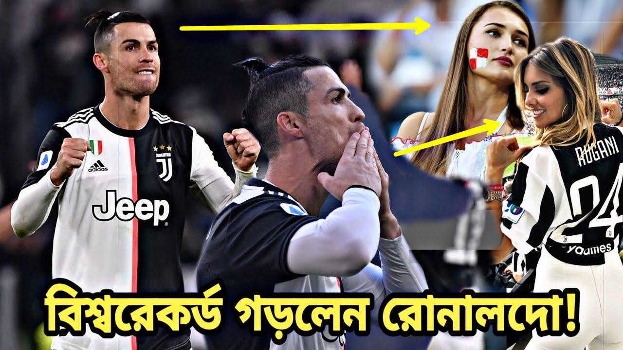রেকর্ড! যে দুর্দান্ত রেকর্ড গড়লেন ক্রিস্টিয়ানো রোনালদো | Ronaldo goal Juventus | Football news