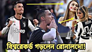 রেকর্ড! যে দুর্দান্ত রেকর্ড গড়লেন ক্রিস্টিয়ানো রোনালদো   Ronaldo goal Juventus   Football news
