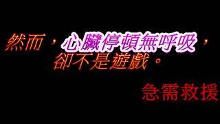 Publication Date: 2018-03-28 | Video Title: 救護訊息宣傳短片創作比賽 (中學組別) - 季軍 文理書院(