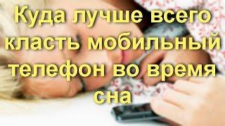Куда лучше всего класть мобильный телефон во время сна