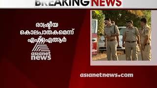 CPIM behind dual murder in Kasargod says police FIR Asianet News - ...