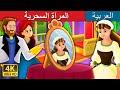 المرآة السحرية  | The Magic Mirror Story in Arabic | قصص اطفال | حكايات عربية