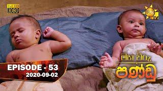 Maha Viru Pandu | Episode 53 | 2020-09-02 Thumbnail