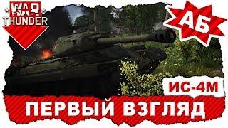 Обзор танка ИС-4М Первый взгляд на стоковый танк War Thunder