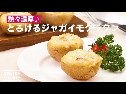 熱々濃厚♡とろけるジャガイモグラタン   How To Make Potatoes au Gratin