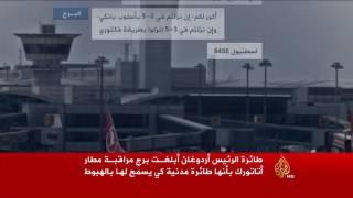 محادثة بين طائرة أردوغان وبرج المراقبة ليلة الانقلاب