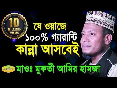 100% কান্না আসবেই গ্যারান্টি মাওলানা আমীর হামজা কুষ্টিয়া New Waz Al Hikmah Tv  2018
