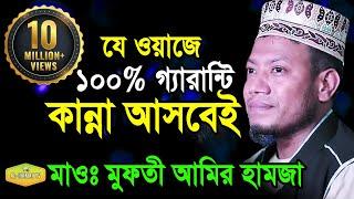Gambar cover 100% কান্না আসবেই গ্যারান্টি মাওলানা আমীর হামজা কুষ্টিয়া new waz al hikmah tv  2018
