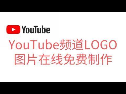 2分钟免费在线创作YouTube频道视频品牌水印图片/YouTube频道LOGO图片在线免费制作
