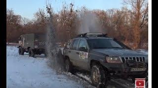 ГАЗ 66 vs Grand cherokee 4,7  рвет как тузик грелку off-road 4x4