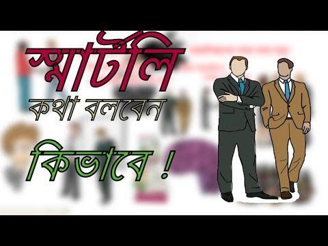 How to talk SMARTLY||কিভাবে স্মার্টলি কথা বলতে হয়||communication skill||Bangla motivationa||Be smart