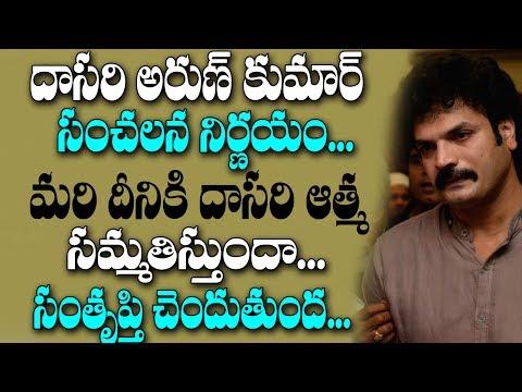 Dasari Arun Kumar Shocking Decision   Celebs News   Tollywood News   70MM Telugu Movie
