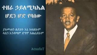 Tezera Hailemichael -  Hoden Hod Yebasew ሆዴን ሆድ የባሰው (Amharic)