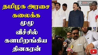 TTV Dinakaran on the move to dissolve the Government - 2DAYCINEMA.COM
