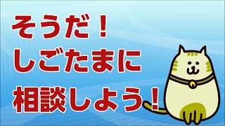 東京しごとセンター多摩 ヤング向け「イベント編」
