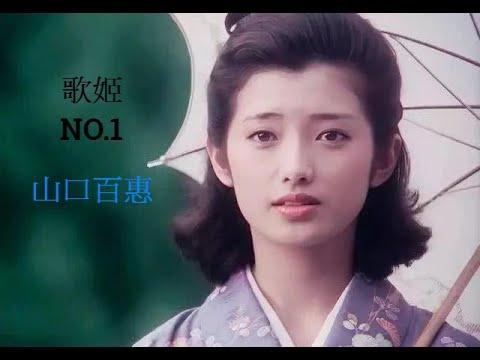 5分鐘內認識日本歌姬NO.1[山口百惠]