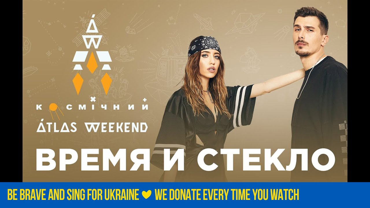 Время и Стекло - Atlas Weekend 2020 - Космический Weekend на M1