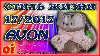 Каталог эйвон 17 2017 - Стиль жизни - Смотреть каталог avon онлайн.