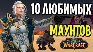 10 МОИХ ЛЮБИМЫХ МАУНТОВ В WORLD OF WARCRAFT