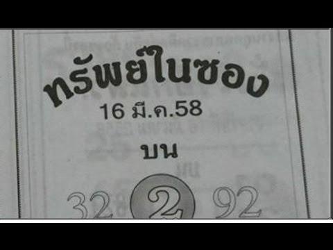 เลขเด็ดงวดนี้ ทรัพย์ในซอง 16/03/58