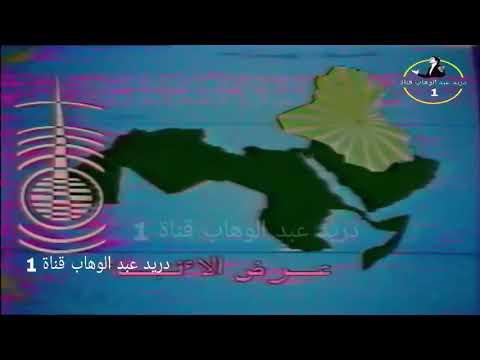 Iraqi TV News intro (1982-1988, Iraq)