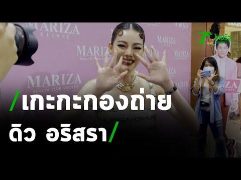 เกะกะกองถ่าย : ดิว อริสรา | 22-04-64 | บันเทิงไทยรัฐ
