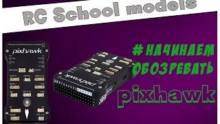 Подключение и основные настройки Pixhawk