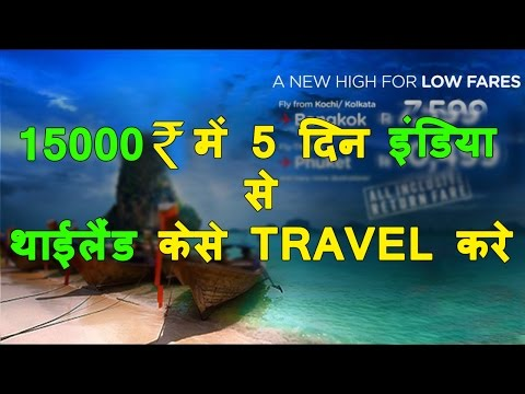 cheapest trip to Thailand from India || Travel tips for bangkok and pattaya || travel to  thailland