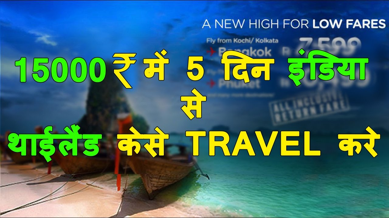 Trip To Thailand From India In Rs15000 Travel Tips For Bangkok And Pattaya