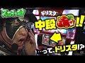 【ドリスタ】~世界一微妙な中段チェリーに、カイザー困惑!?~【スロチェキ!#10】《スロカイザー》[必勝本WEB