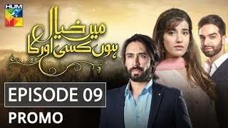 Main Khayal Hoon Kisi Aur Ka Episode #09 Promo HUM TV Drama