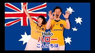 Scrum Unison/AUSTRALIA「Advance Australia Fair/進め 美しのオーストラリア」practice video/オーストラリア