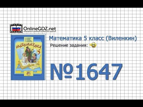 Задание № 1647 - Математика 5 класс (Виленкин, Жохов)