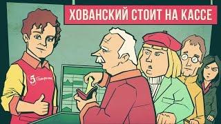 ХОВАНСКИЙ СТОИТ НА КАССЕ