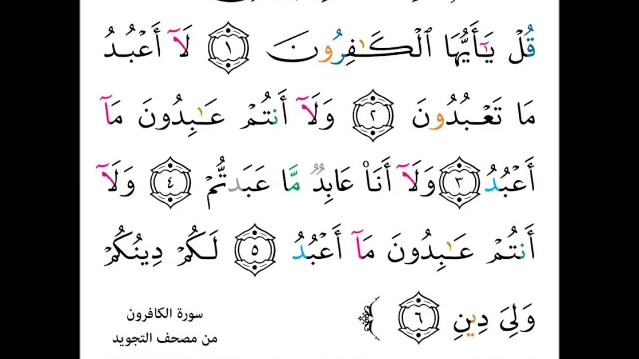 sourate kafiroun