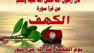 مقطع رائع تجويدا  من سورة الكهف للقارئ العربي الجديدي