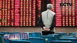 [中国新闻] A股三大指数集体上涨 北向资金抢筹 | CCTV中文国际