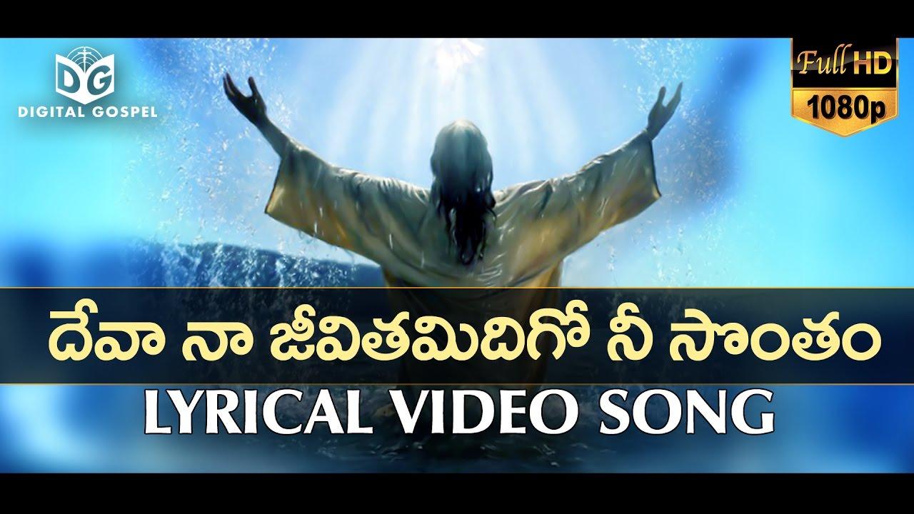 Deva Naa Jeevitam - ♪♫ Lyrical Video Song #04 ♪♫ || Telugu Christian Songs HD || Digital Gospel