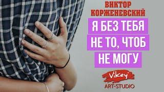"""В. Корженевский (Vikey) читает стих """"Я без тебя не то, чтоб не могу"""", стихи  В. Шляпошникова, 0+"""