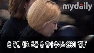 故 종현 빈소 조문 온 현아(Hyuna)·유키스(U KISS)·SS301(더블에스301) '침통…